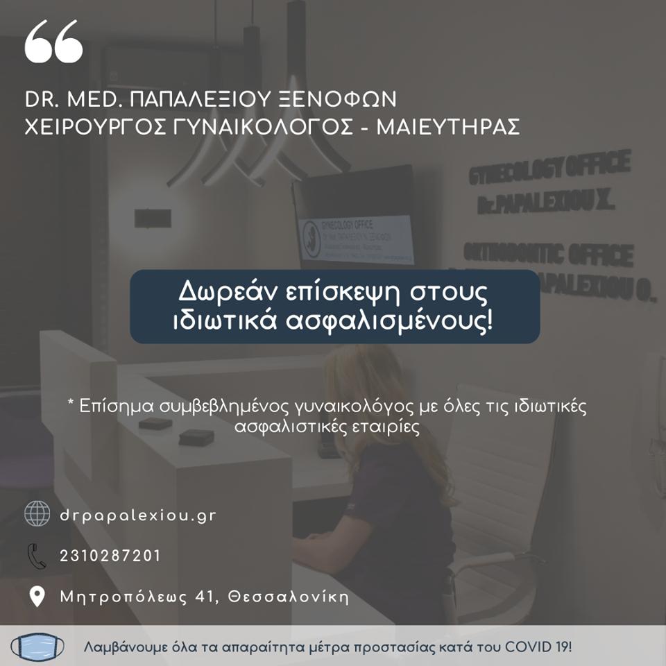 ΑΣΦΑΛΙΣΤΙΚΕΣ
